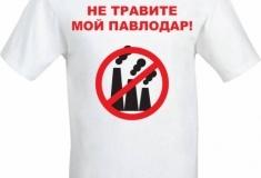 Не травите мой Павлодар!