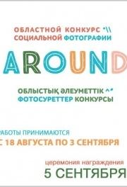 Областной конкурс социальной фотографии «Around»