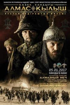 Казахское ханство. Алмазный меч