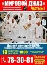 """""""МИРОВОЙ ДЖАЗ"""", Концерт джазовой музыки, часть1"""