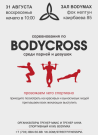 Соревнования по BODYCROSS. Среди девушек и парней!