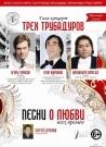 Гала-концерт трех трубадуров