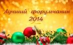 Лучший форумчанин 2014 - голосование