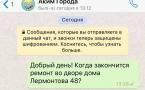 Аким Павлодара снова принимает сообщения на Whats'app