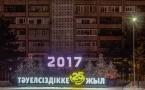Новые огни предновогоднего Павлодара