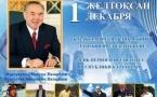 План мероприятий,  посвященный празднованию Дня Первого Президента в городе Павлодаре в 2014 году