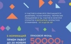 Областной конкурс социальной рекламы «BÜGIN»