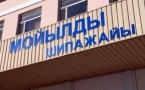Павлодарский санаторий «Мойылды» переживает масштабную модернизацию