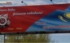 Баннер ко Дню Победы вызвал скандал в Семее