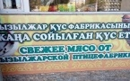 Руководство Павлодарской области верит в то, что Кызылжарская птицефабрика начнет работать