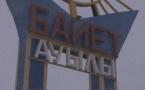 В Павлодарской области есть село, где нет безработных