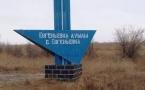 Село Евгеньевка в этом году станет образцовым