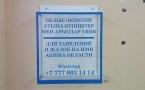 Бакауов предложил и.о. руководителя управления здравоохранения читать жалобы на медиков