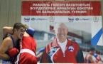 В Павлодаре состоялось открытие Международного боксерского турнира на призы Рафаэля Вахитова