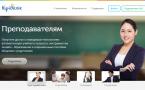 Электронный классный журнал внедрен в школе села Кенжеколь