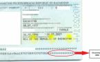 Ты паспорт можешь не иметь, а вот ИИН иметь обязан