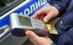 В Павлодарской области нарушители ПДД смогут оплатить штрафы на месте со скидкой