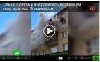 В России родители сбросили детей с пятого этажа из-за пожара в квартире