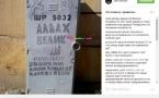 Религиозные надписи во дворах домов встревожили актюбинцев (фото)