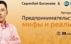 Авторский вебинар Серикбая Бисекеева «Предпринимательство в РК: мифы и реальности»