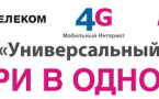 4G от Казахтелеком / ALTEL