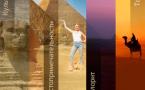 О Египте в проекте