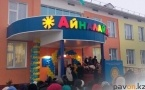 В Аксу открывается детский сад