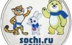 Зимняя Олимпиада 2014 в Сочи