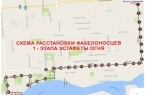 Протяженность эстафеты огня в Павлодаре составит о…