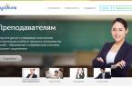 Электронный классный журнал внедрен в школе села К…