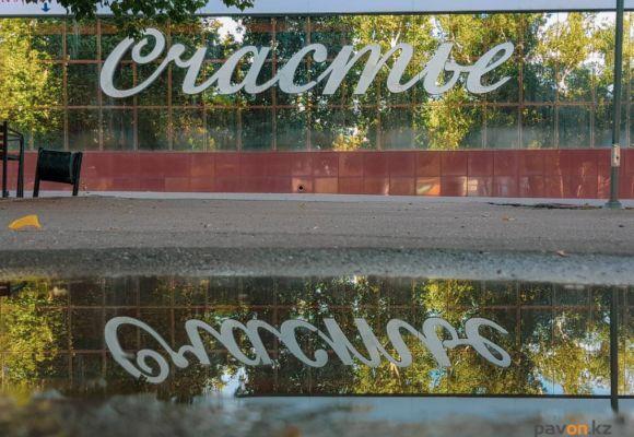 Зеркальный Павлодар (фото)