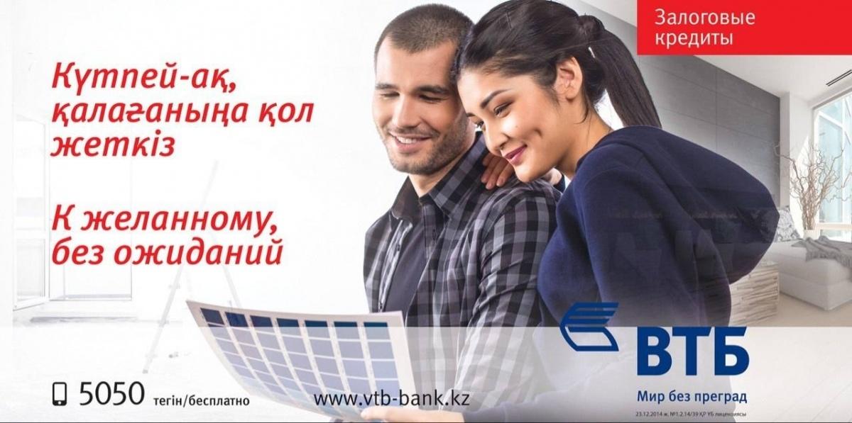 образом, белье втб банк оформить кредит наличными влага