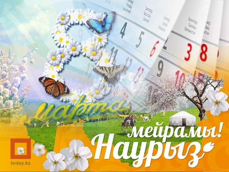 Презентации календаря знаменательных и памятных дат