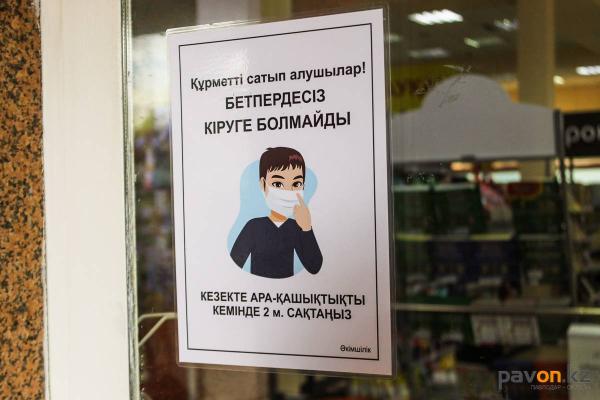 Новое постановление о карантинных мерах опубликовали в Павлодарской области
