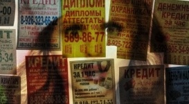 В России предлагают запретить рекламу кредитов