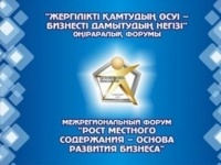 Форум «Сделано в Казахстане» состоится в Павлодаре