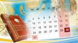 Три дня будут отдыхать казахстанцы на День Конституции