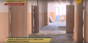 Судьба разрушающегося учебного центра в Экибастузе пока неизвестна