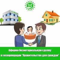 В ЦОНе рассказали, как оформить сделку с недвижимостью без нотариуса