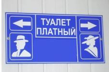 В туалетном споре на вокзале Павлодара пришлось разбираться прокурорам