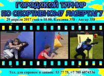 IV городской турнир по спортивному лазертагу