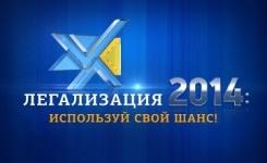 В Павлодаре началась легализация имущества