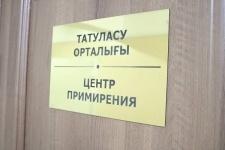 Трудовые споры павлодарцам предлагают решать в центре примирения