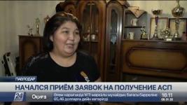 Около четырёх тысяч многодетных семей проживает в Павлодарской области