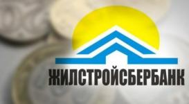 Жилстройсбербанк начинает прием соглашений на выплату компенсации по депозитам