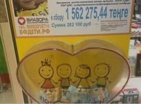 В Павлодаре снова активизировались мошенники, которые устраивают фальшивые благотворительные сборы