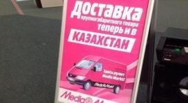 Омские магазины открыли доставку товаров в Казахстан
