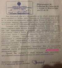 Акимат Астаны предложил горожанке за изъятие ее участка 2 тенге 80 тиын