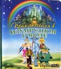 """Игра №3 """"Новые приключения в изумрудном городе"""""""