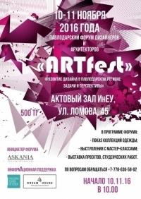 В Павлодаре впервые пройдет форум дизайнеров и архитекторов «ARTfest»
